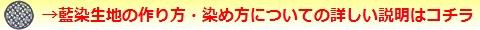 藍染生地の作り方・染め方についての詳しい説明はコチラ